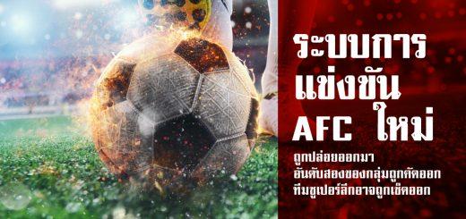 ระบบการ แข่งขัน AFC