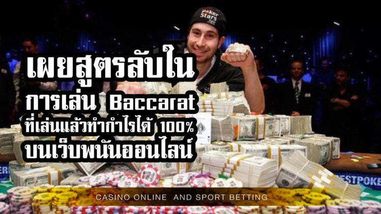 การเล่น Baccarat