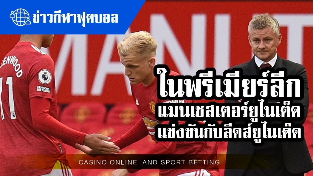 ข่าวกีฬาฟุตบอล